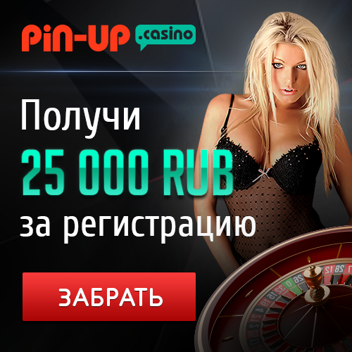 Pin up casino промокод 2020