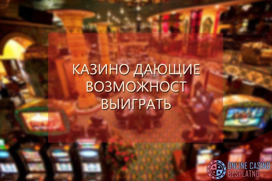 Какие онлайн казино платят как играть в интернете в бесплатные игры казино