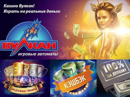 казино вулкан как получить деньги
