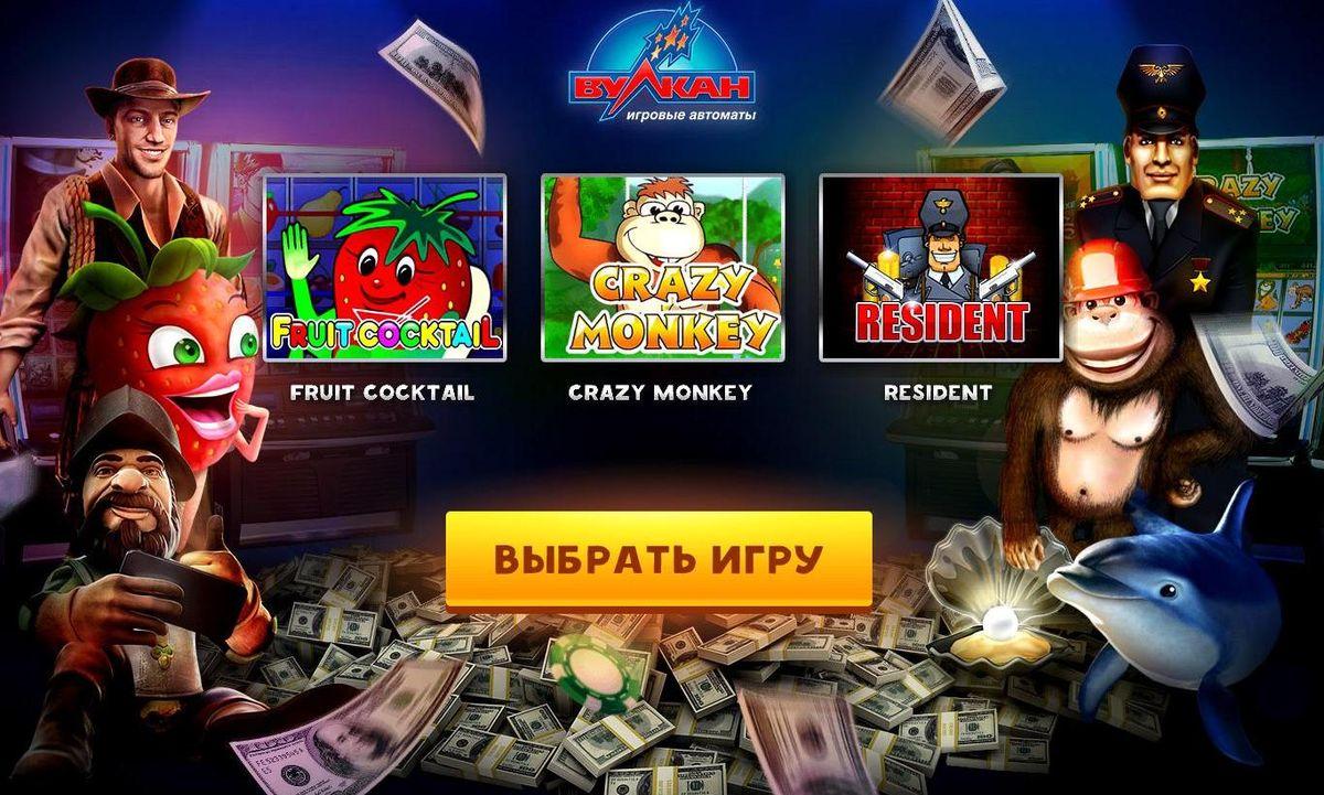 Онлайн клуб вулкан казино играть онлайн казино рояль в хорошем