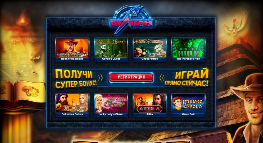 Вулкан казино выплаты отзывы можно ли вернуть деньги с интернет казино