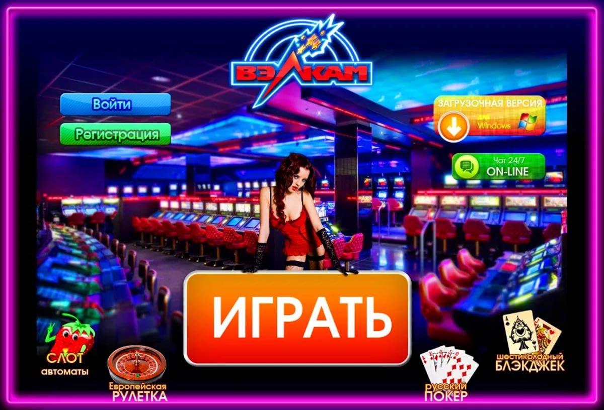 казино бесплатные игровые аппараты